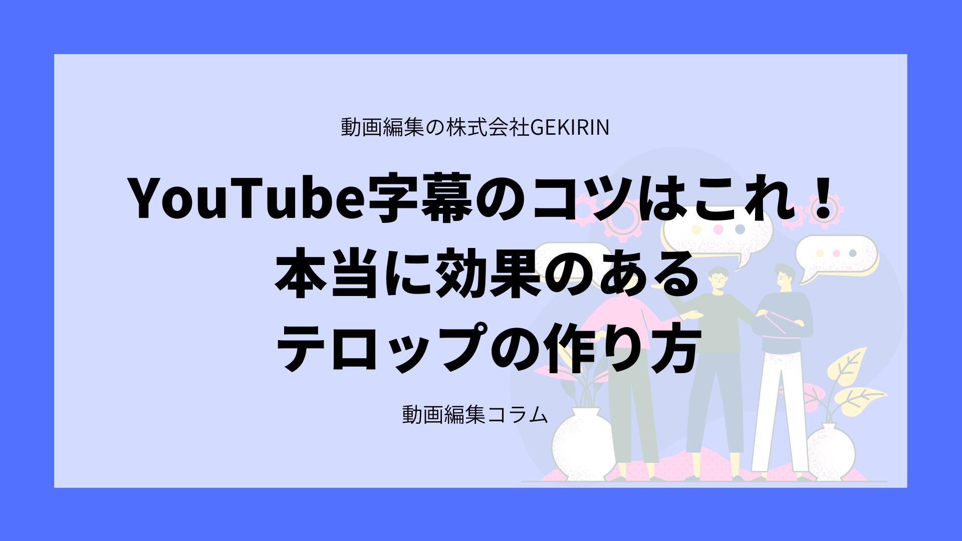 動画 テロップ