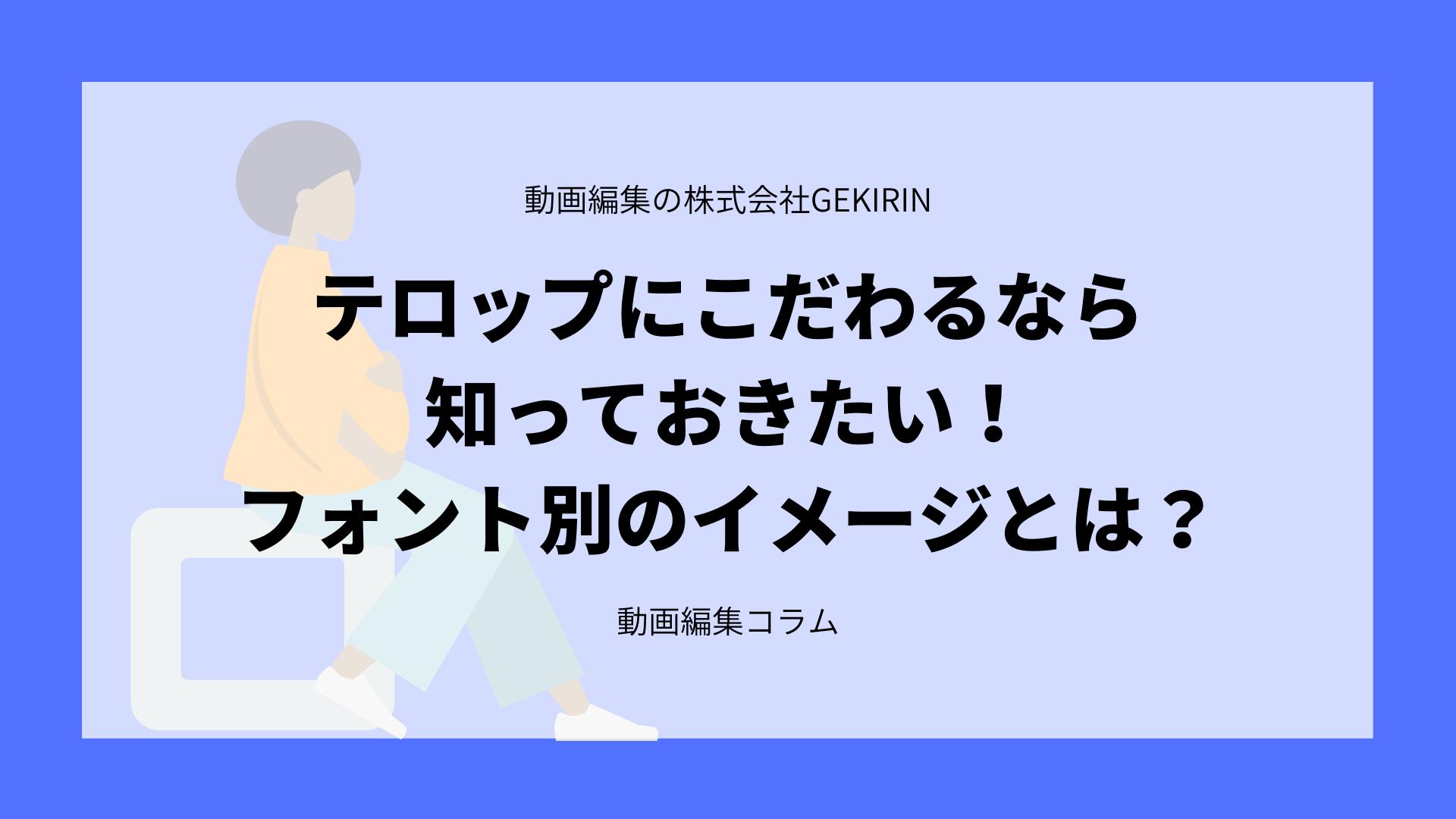 テロップ 動画 【26件】3